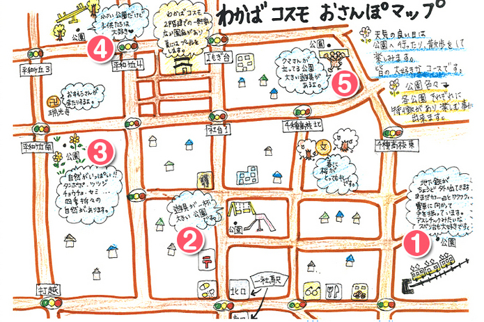 わかばコスモおさんぽマップ(画像)のサムネイル画像